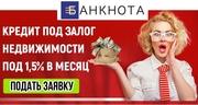 Кредит готівкою під заставу нерухомості