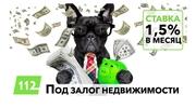 Кредит під заставу нерухомості без довідки про доходи Львів