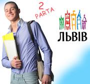 Робота для Студентів - м.Львів