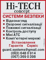 Встановлення,  продаж,  обслуговування систем охоронних,  пожежних сигна